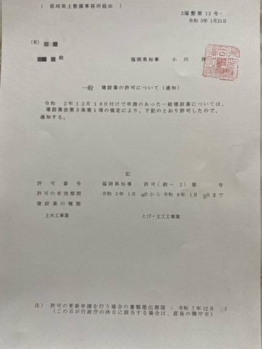 令和3年1月 建設業許可実績