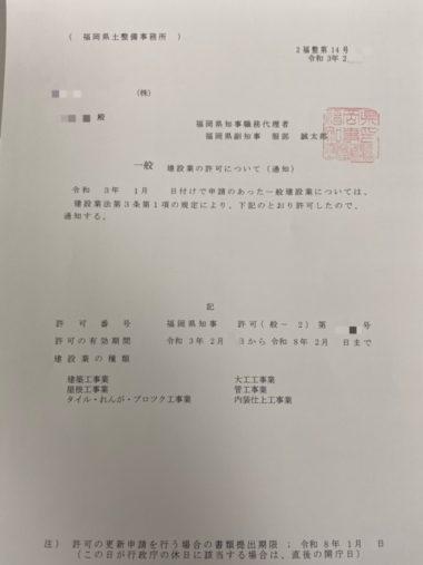 令和3年2月建設業許可取得実績