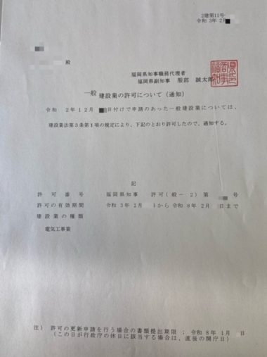 令和3年2月 建設業許可取得実績②